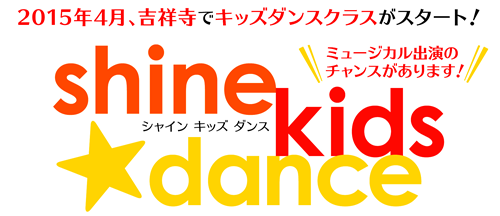 shine kids dance